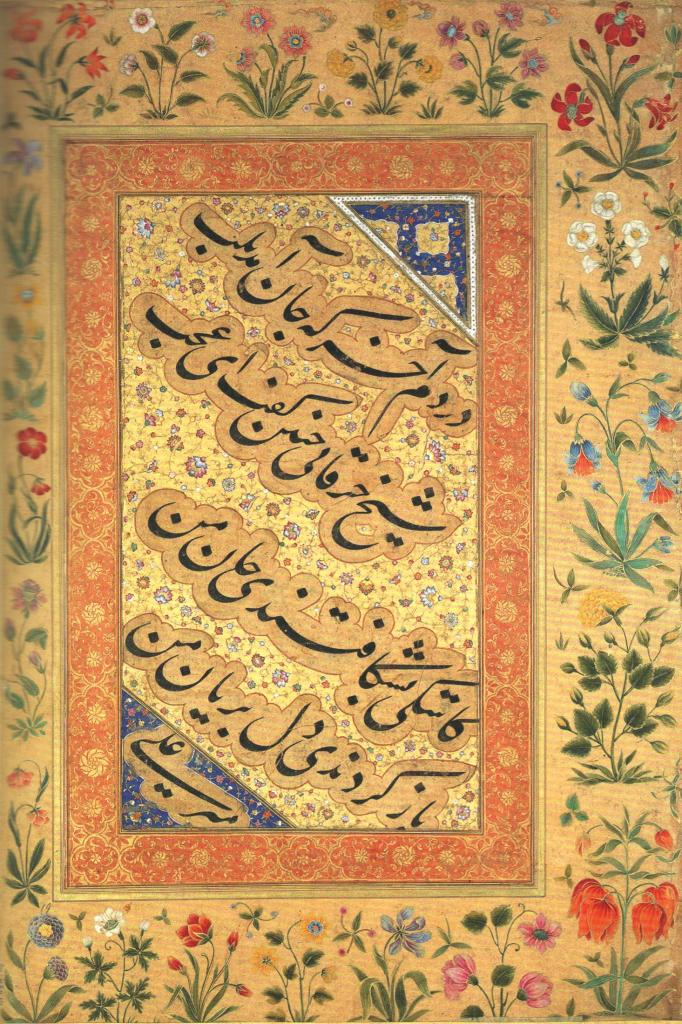 Calligraphy by Mir Ali Iran or Bukhara 1505-1545